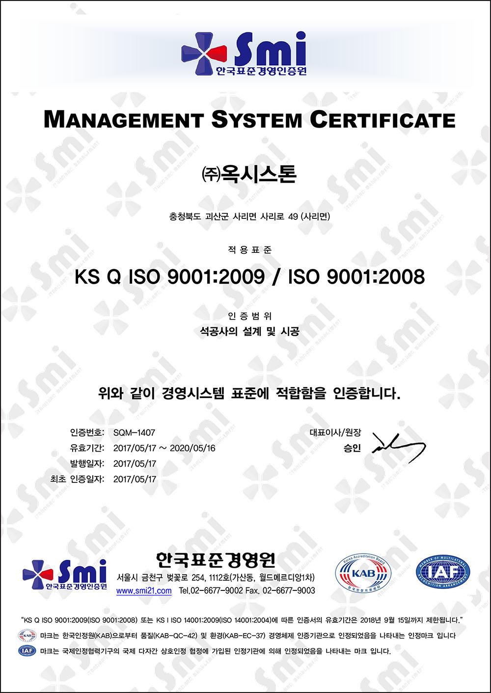 ISO인증서-1.jpg