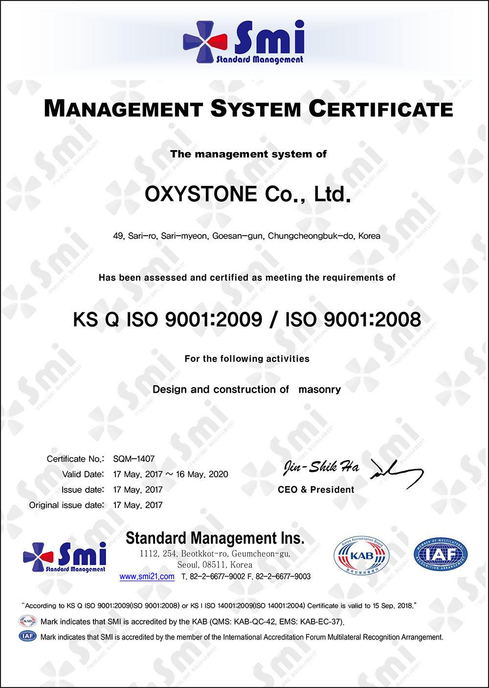 ISO인증서-2.jpg